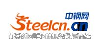 中钢网 - 最真实的网上钢材现货采购平台